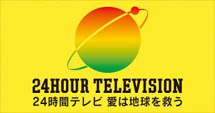 【嵐】「24時間テレビ」のメインパーソナリティー就任を公式発表 『嵐を旅する展覧会』の福岡開催も決定