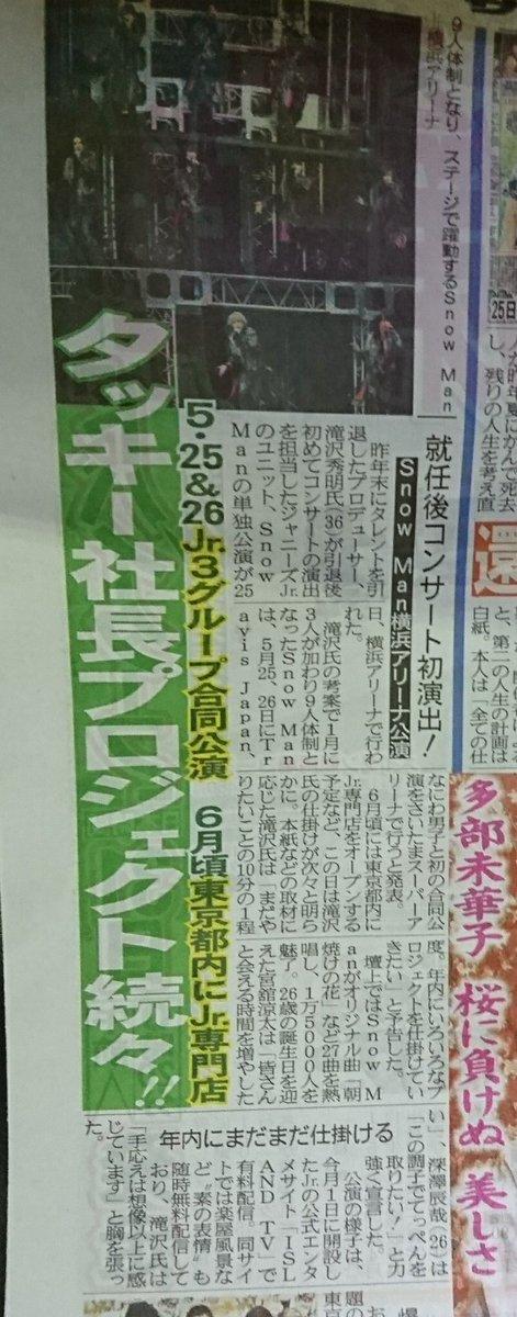 【タッキー社長プロジェクト】Jr専門店が6月オープン!場所は原宿の『SWEET GARDEN』跡地?
