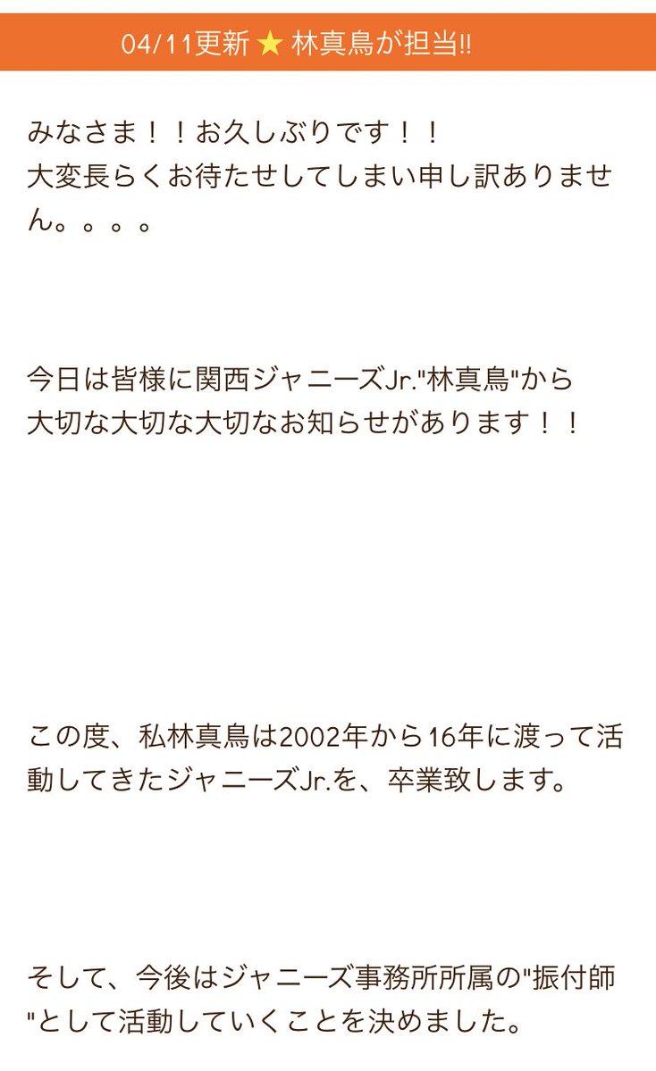 【関ジュ日誌】林真鳥が卒業を発表!退所ではなく、今後はジャニーズ事務所所属の振付師として活動する事に