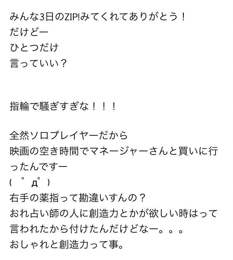 キンプリ・平野紫耀が『ZIP!指輪騒動』に言及 「ソロプレイヤー(彼女いない)」「指輪で騒ぎすぎ」