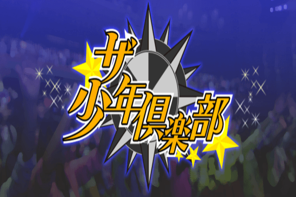 【少年収 3/11】なにわ男子、キンプリ永瀬廉とわちゃわちゃトーク 歌はオリジナルナンバーを2曲披露