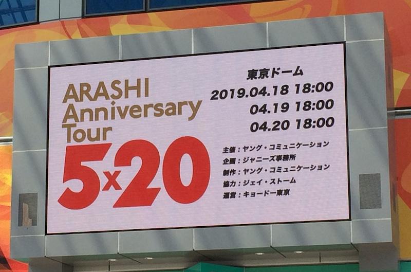 【嵐5×20】4/20見学にキスマイ・キンプリ・トラジャのメンバー☆現地レポまとめ