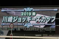 190402 2019春 川崎ジョッキーズカップ-03
