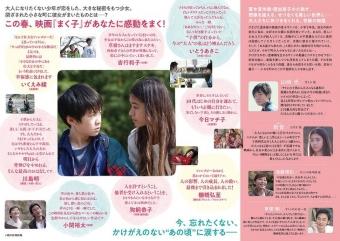 makuko_comment_nakamen_fixw_730_hq[1]