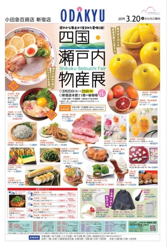 小田急新宿店 四国瀬戸内物産展2019