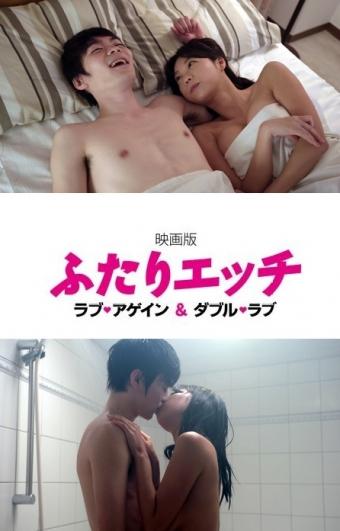 映画版 ふたりエッチ ~ラブ・アゲイン~0002