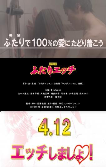 映画版 ふたりエッチ ~ラブ・アゲイン~0003