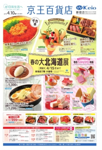 京王新宿店 春の北海道展2019-2