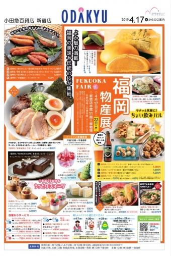 小田急新宿店 福岡物産展2019