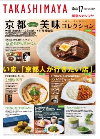 新宿高島屋 京都美味コレクション2019