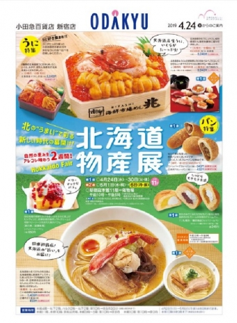 小田急新宿店 北海道物産展2019-1