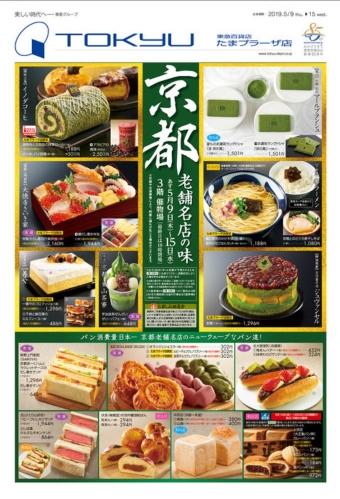 東急百貨店たまプラーザ店 京都老舗名店の味2019