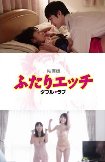 映画版 ふたりエッチ ~ダブル・ラブ~0003