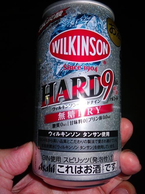09ウィルキインソンハード9