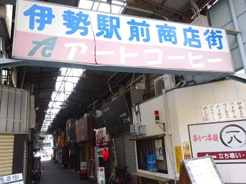 21商店街