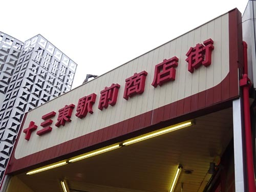 07商店街