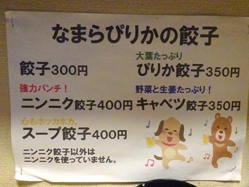 12餃子M