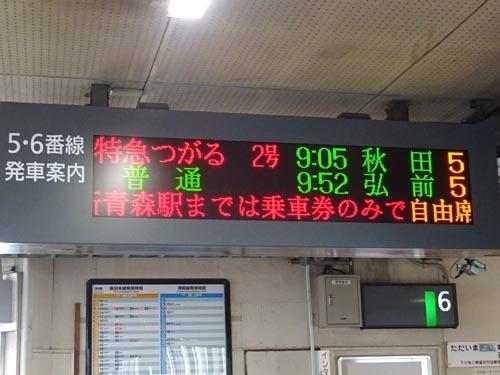 09青森駅