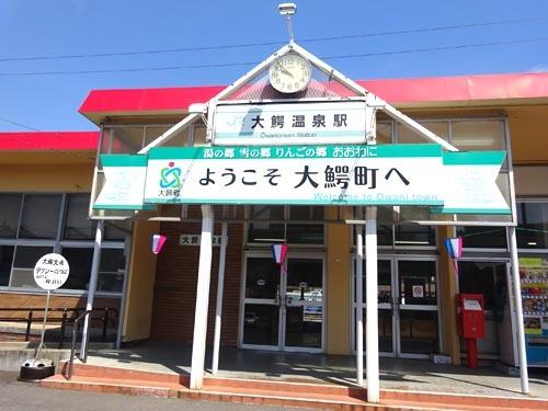 11大鰐温泉駅