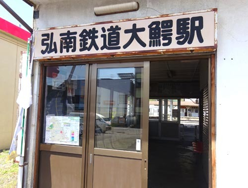 21大鰐駅