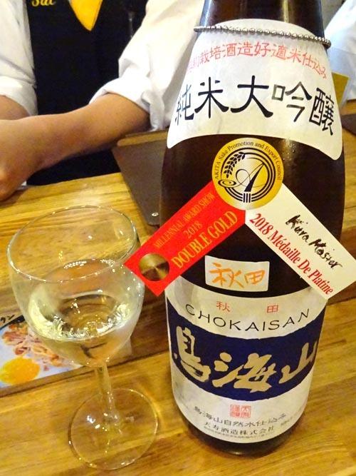 09純米吟醸鳥海山