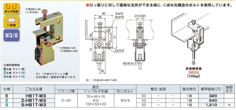 Z-HB1T-W3:形鋼用吊りボルト支持金具