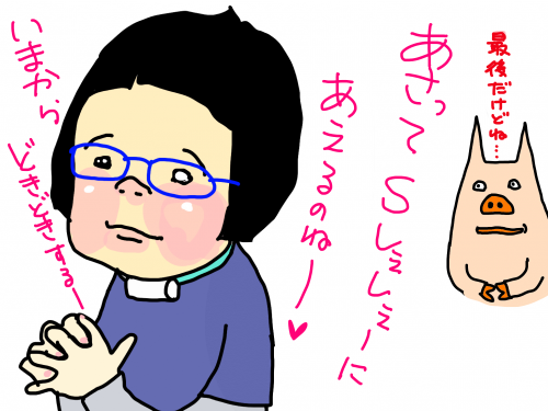 縺輔>縺斐・・ー・エ_convert_20190326221534