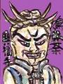 八部衆興福寺 (4)