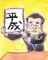 2平成小渕 (2)