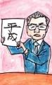 1平成小渕 (1)