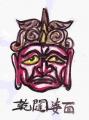 東寺の面 (3)