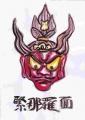 東寺の面 (2)