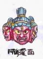 東寺の面 (1)