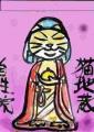 龍猫猫地蔵新宿自性院