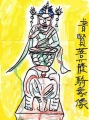 普賢菩薩キゾウ像