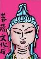 菩薩文化庁奈良国立博物館 (2)
