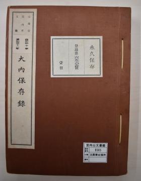 大内保存録の表紙