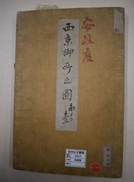 西京御所図表紙