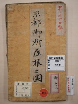 DSC_0187-京都御所屋根之図表紙