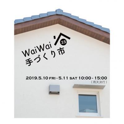 Wai Wai 手づくり市 vol.15
