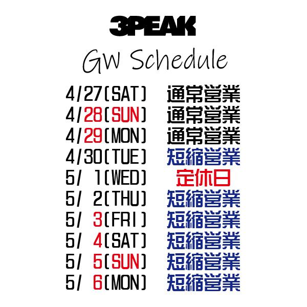 GW_2019schedule.jpg