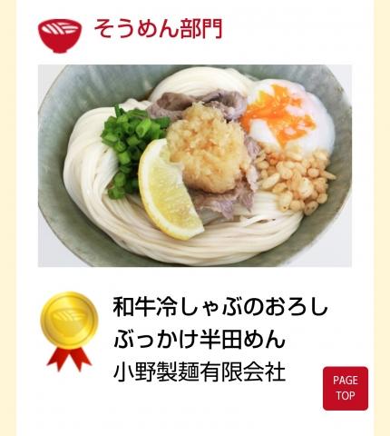 第3回乾麺グランプリ そうめん部門 半田そうめんがグランプリ