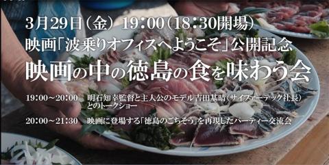 映画の中の徳島の食を味わう会