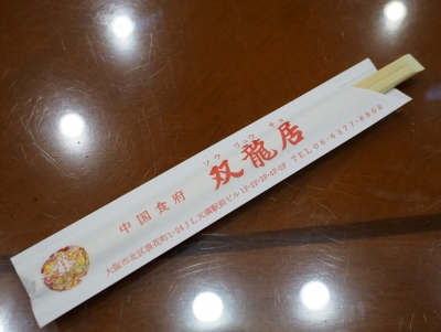 Souryukyo_1903-102.jpg