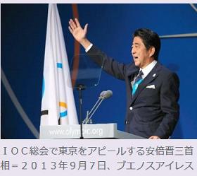 20190327 IOC総会安倍