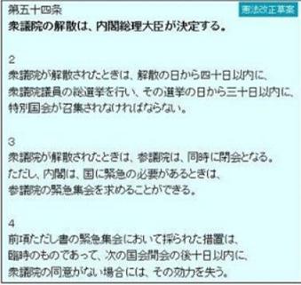 20190417自民党改正案54条