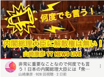 20190419内閣総理大臣に解散権は無い!