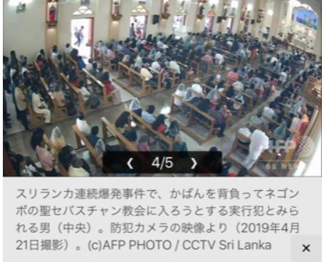 20190426スリランカ爆破テロ教会