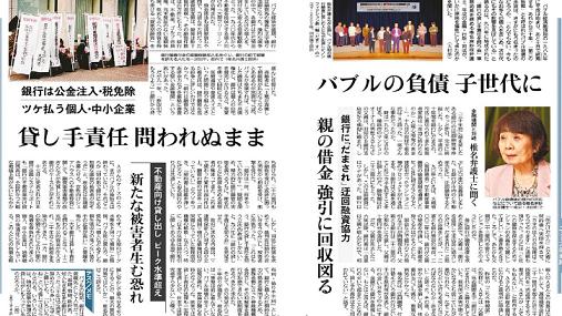 20190427東京新聞こちら特報部銀行の犯罪