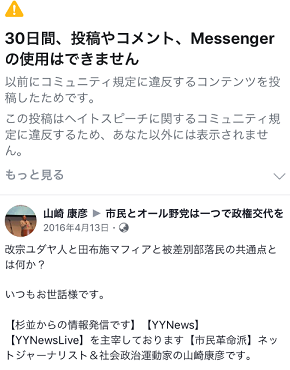 20190429FB利用禁止通告文